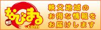 なびなる.com