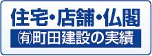 住宅・店舗・仏閣 町田建設の実績