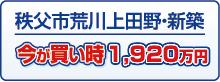 秩父市荒川上田野・新築 今が買い時1,870万円