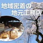 町田建設メインイメージ